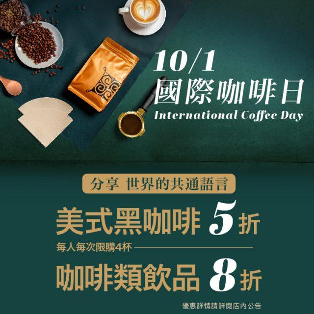 歡慶10/1「國際咖啡日」,咖啡飲品限時優惠中!