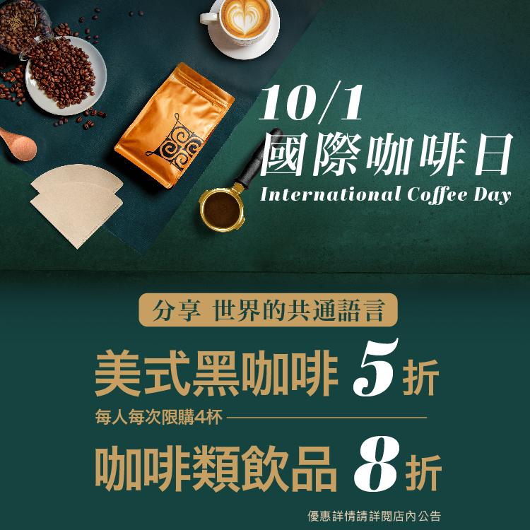 國際咖啡日數位文宣_粉絲團、新官網750x750