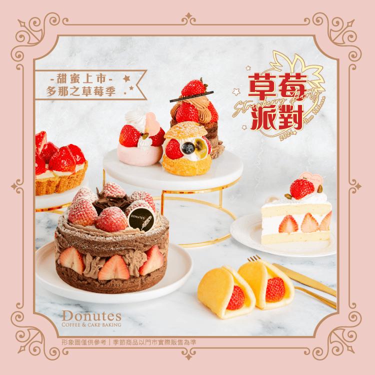 DG-10911-31 2021草莓季-數位文宣_官網公告