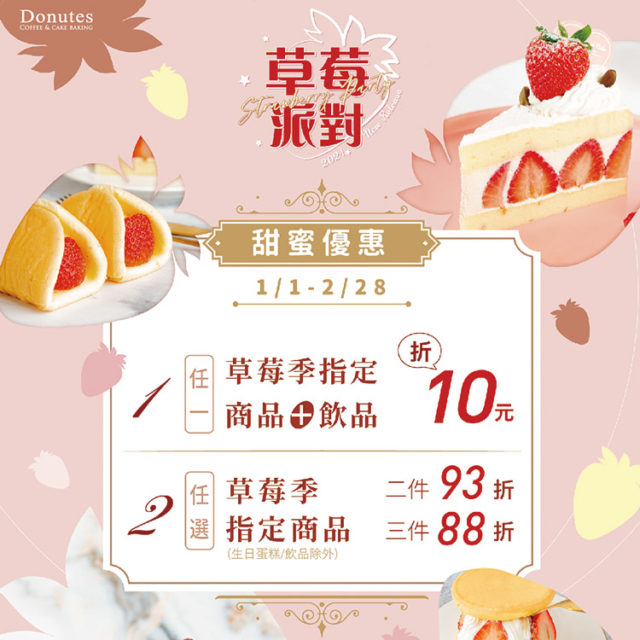 草莓季優惠開跑,要您買到莓完莓了~