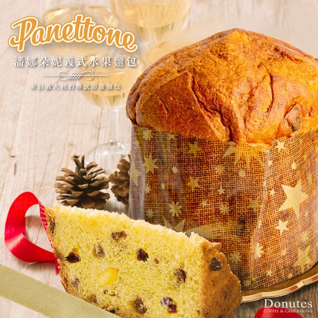 門市限定|潘娜朵妮義式水果麵包