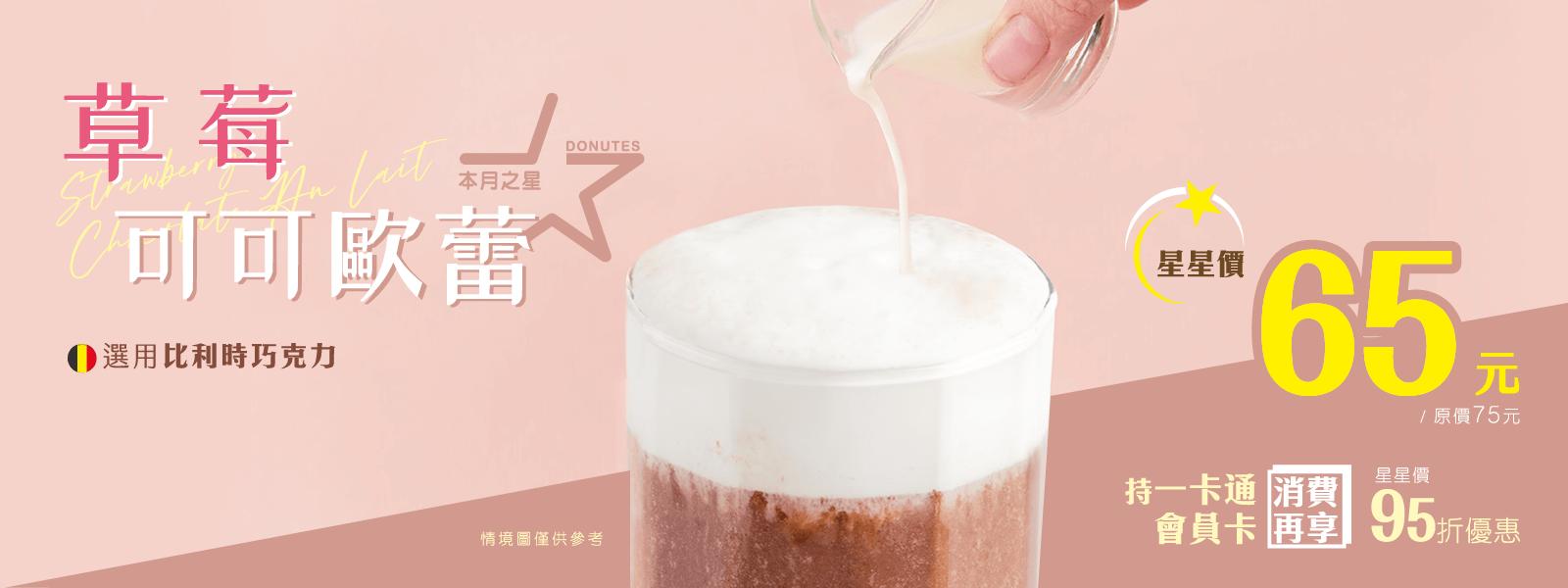 DG-10911-20 2021本月之星-數位文宣_官網咖啡飲品TOP