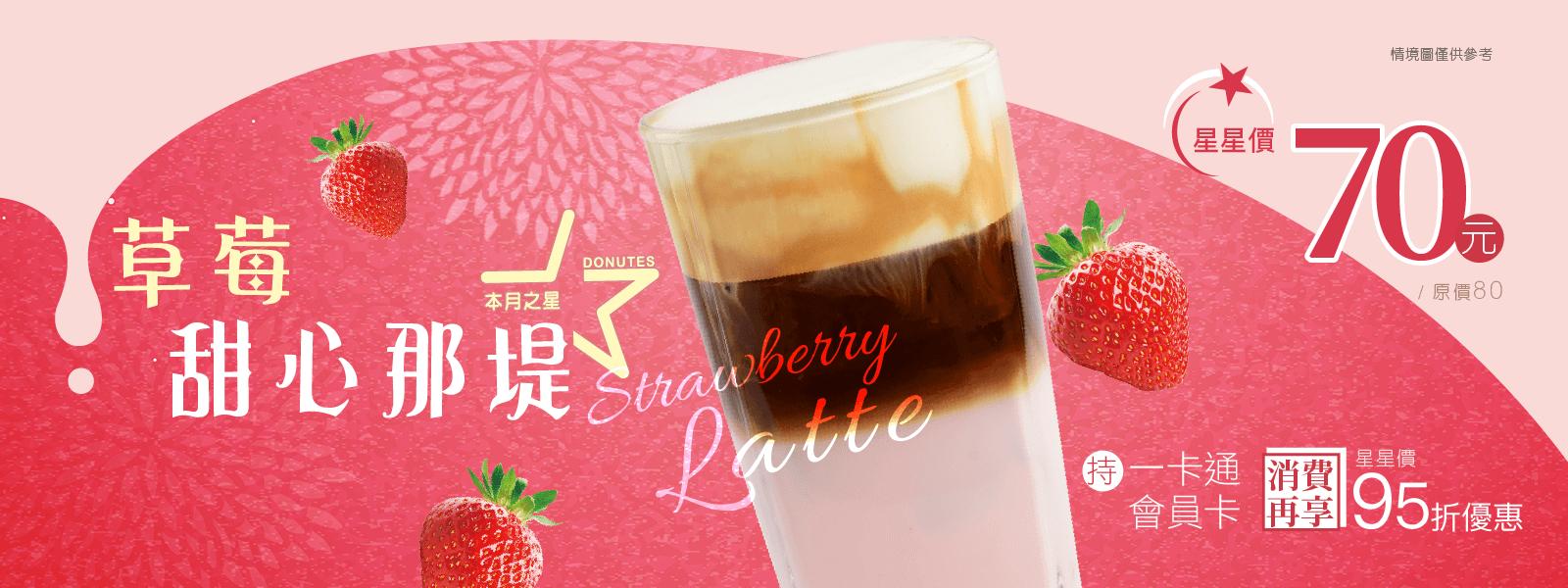 DG-11001-37 202102本月之星-數位文宣_官網咖啡飲品TOP